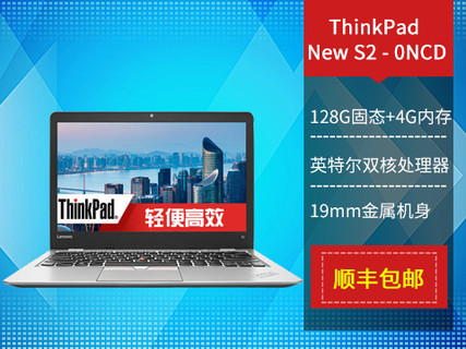 ThinkPad New S2-0NCD 13.3英寸超薄商务本