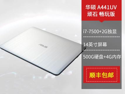 双节同庆,华硕A441UV7500低价大促销