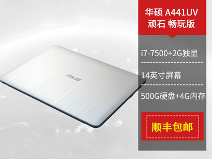 华硕A441UV750014英寸七代I7 4G内存+500G硬盘