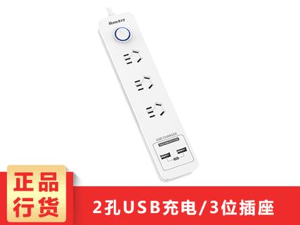 航嘉(Huntkey)小U标准版2孔USB充电3位插座/排插