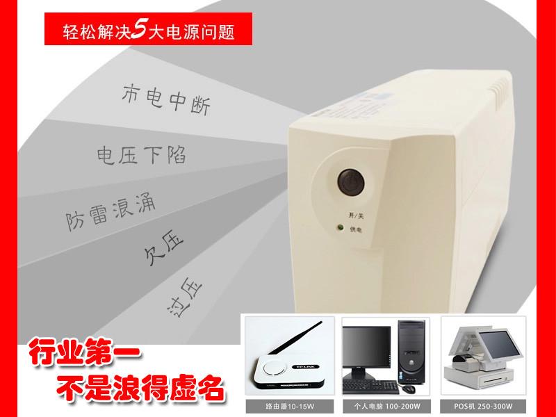 张家口山特ups电源— k500-pro