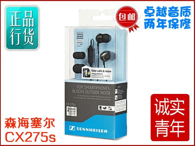 森海塞尔 cx275s 通用移动音乐与通讯耳机 支持任何拥有3.