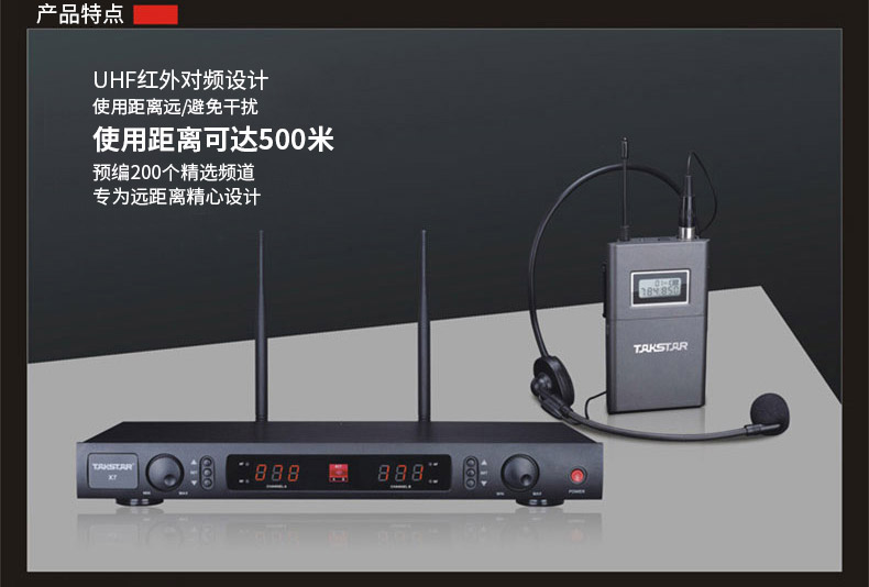 takstar/得胜 x7 uhf长距离无线麦克风 校园500米无线